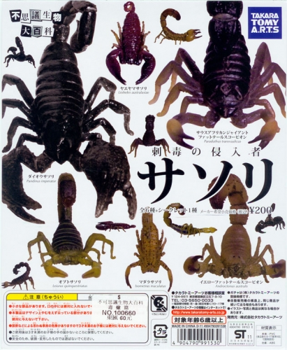100660不可思议生物大百科-毒蝎篇